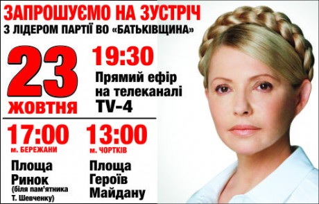 Юлія Тимошенко приїде на Тернопільщину