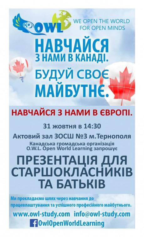 Старшокласникам розкажуть про програми навчання в Канаді
