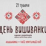 denvyshyvanky2