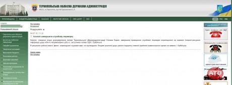 Скріншот зі сайту Тернопільської ОДА