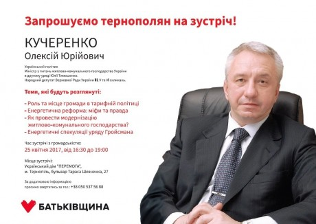 Кучеренко_анонс