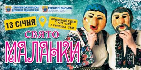 Malanka1