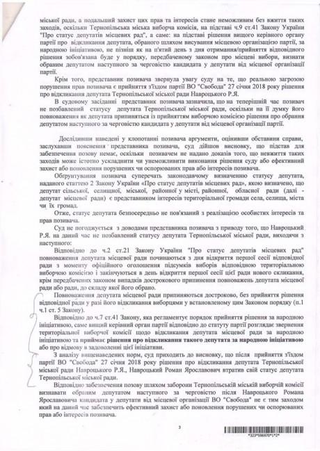 navrockyy-dok-3