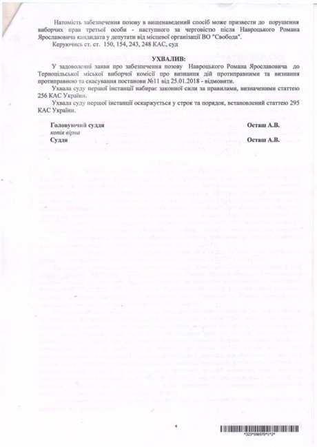 navrockyy-dok-4