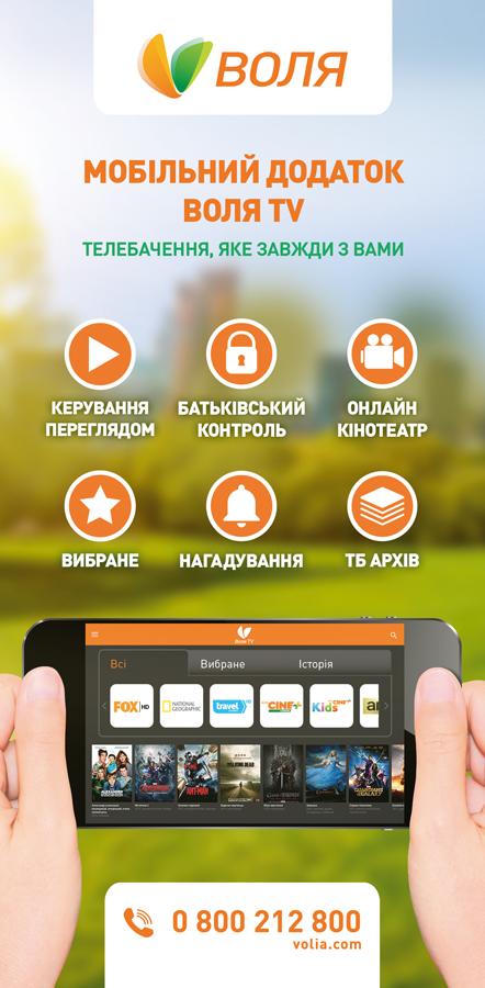MobileApp_Flyer