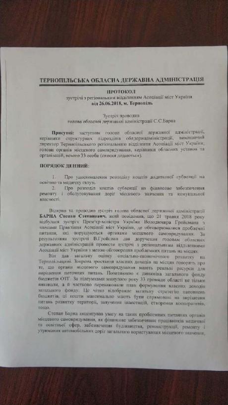 protokol-osvita-1