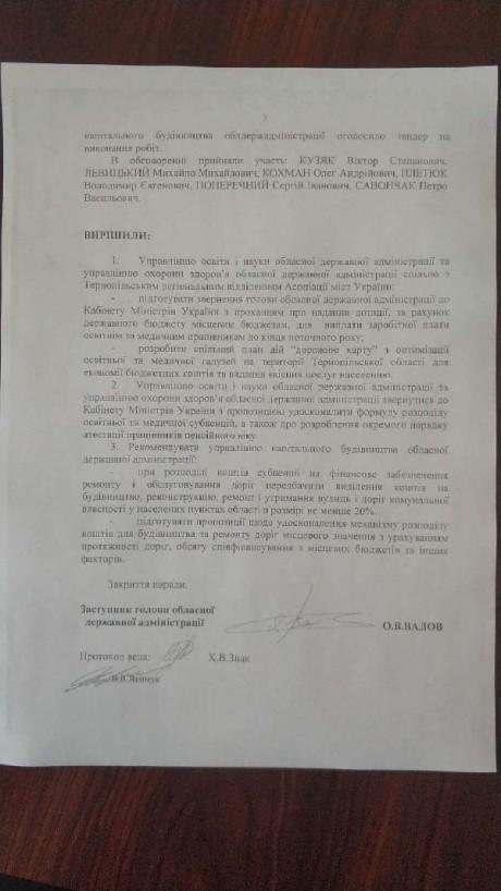 protokol-osvita-3