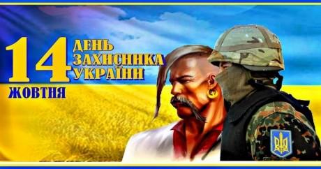 1507878948-zakhysnyk