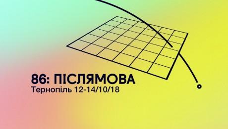 86 Післямова_FB Evevent Тернопіль