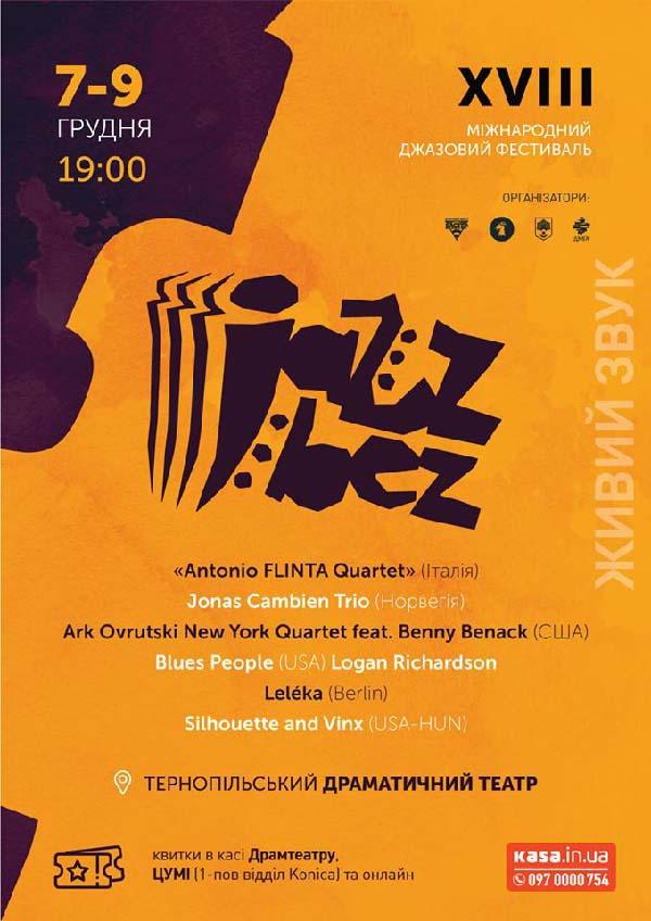 На початку грудня Тернопіль знову буде з джазом!