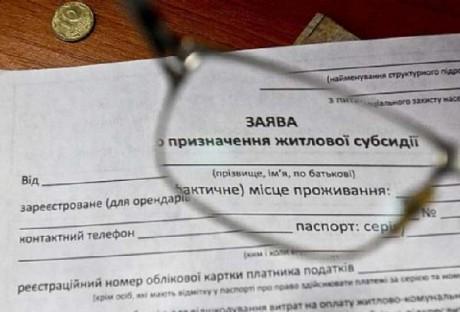 Тиск місцевих рад на уряд спрацював: субсидії зможуть отримати більше тернополян