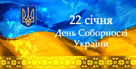 Тернопільщина святкує День Соборності України