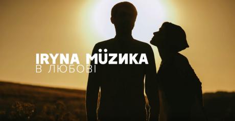 Тернопільська співачка Ірина Музика до Дня закоханих презентувала новий сингл