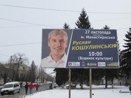 2.02_Ternopil_koshulynskyj_monasteryska