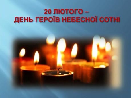 У Тернополі пройдуть заходи із вшанування пам'яті Героїв Небесної Сотні