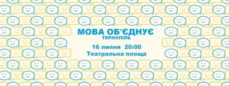 """Тернополян кличуть на святкування """"мовного закону"""""""