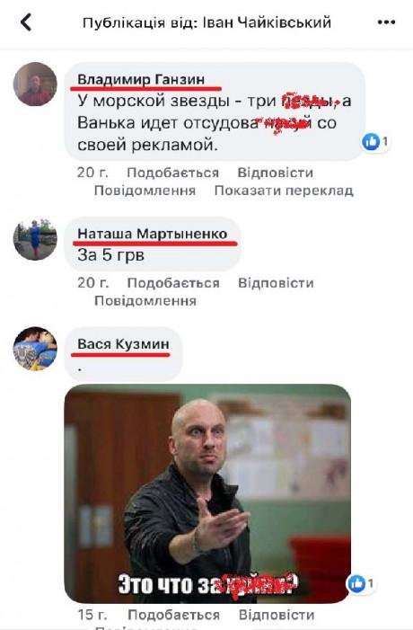chaikivskyy-storinka-07-2019-1