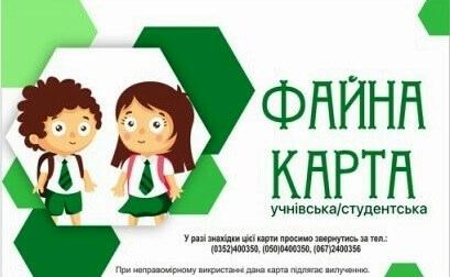 karta-ternopolyanina-ternopil-bezk_proizd