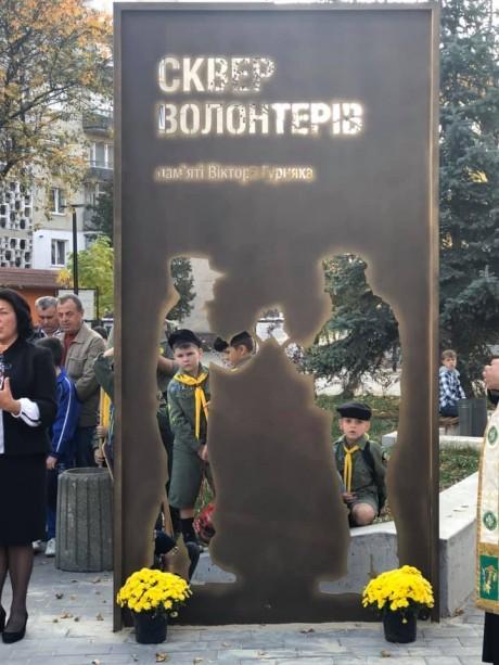 В Тернополі таки відкрили «Сквер Волонтерів пам'яті Віктора Гурняка»