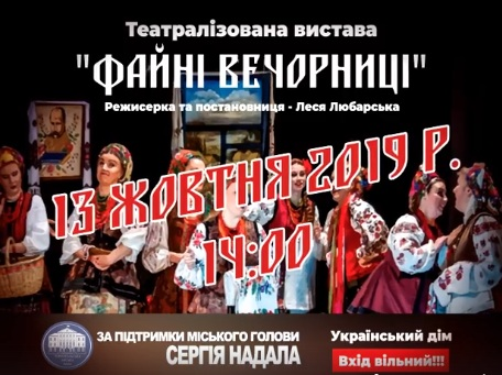 fayni-vechornitsi-ternopil-2019