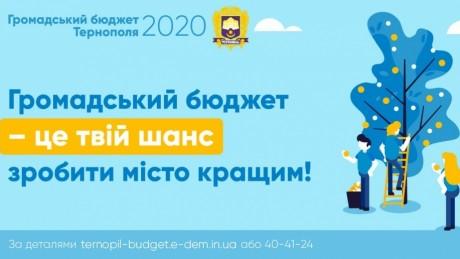 gromadskiy-byudget-2020-20-08-2019 (2)