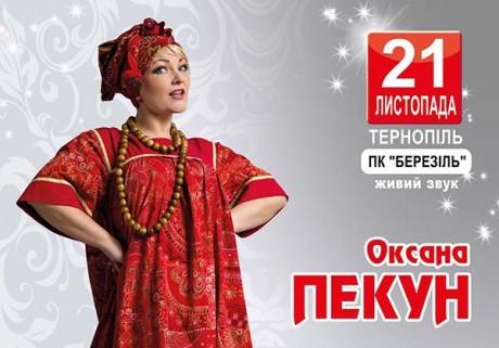 «Зіркова» співаюча тернополянка святкує День народження і запрошує на ювілейний концерт