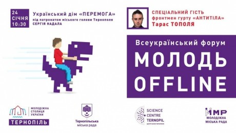 vseukrainskiy-forum-2020