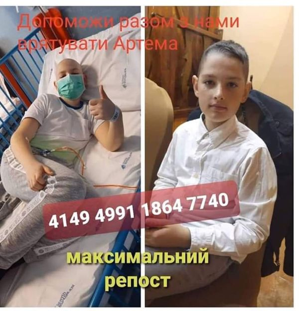 Тернополян просять врятувати життя Артемчика Сілецького, на лікування якого треба 80 000 євро