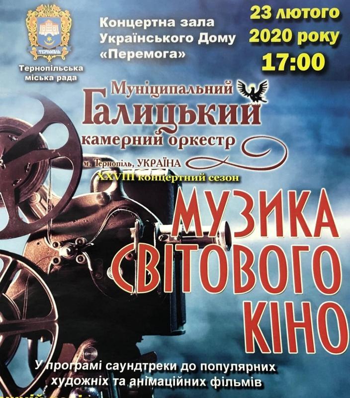 У Тернополі лунатиме «Музика світового кіно»