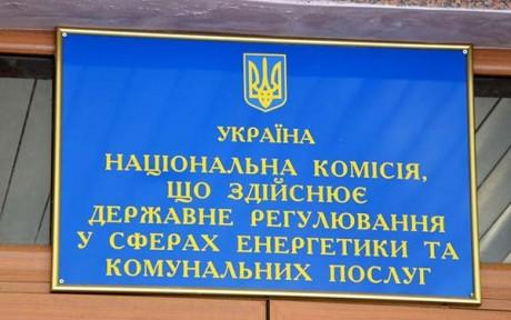 nac-komisia-kom-poslugy-2020