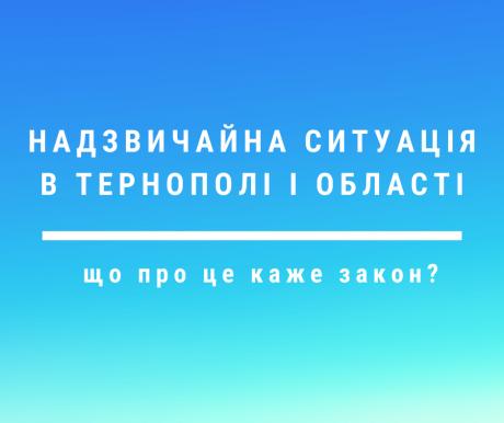 НС в Тернополі і області