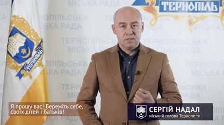 Міський голова Тернополя Сергій Надал звернувся до українських заробітчан: «Прошу Вас ЗНОВУ допомогти своїм рідним та близьким – залишайтеся вдома»